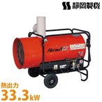 静岡製機 業務用 熱風式ヒーター ホットガン HGCJ2 [HG-CJII 油だき可搬形ヒーター 可搬式温風機 スポットヒーター][r20]