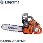 ハスクバーナ エンジンチェーンソー 346XP-15RT New edition (15インチ・21BPX/50.2cc) [Husqvana 正規品 チェーンソー]