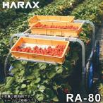 ハラックス 収穫台車 楽太郎 RA-80 (苺の収穫専用)