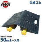 岩崎製作所 ホースプロテクター 02HP050R (合成ゴム/50mmホース用) [ホース用スロープ]