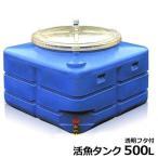 スイコー 活魚タンク (500L/25A排水バルブ付)