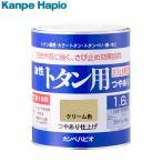 カンペハピオ 油性トタン用 クリーム色 1.6L 4972910330101 [シャッター フェンス 木部 鉄部]