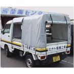 アルミス 軽トラック幌セット KST型 (3方開きタイプ) [軽トラ 幌 荷物運搬用]