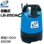 ツルミ 1.5インチ水中ポンプ LB-250A (電極自動式/100V250W/口径40mm) [鶴見ポンプ ツルミポンプ][r20]