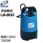 ツルミ 2インチ水中ポンプ LB-800 (100V750W/口径50mm) [鶴見ポンプ ツルミポンプ][r20]