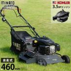 ミナト 自走式エンジン芝刈り機 LMC-460KZ (KOHLER製3.5HPエンジン/刈幅460mm) [エンジン式 芝刈機 モアー 草刈り機][r12][v01][s5-040]