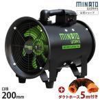 ミナト 排送風機 ダクトファン MDF-201A 《5mエアーダクト付きセット》 (口径200mm) [排風機 送風機 換気扇]