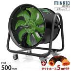 ミナト 大型送排風機 ダクトファン MDF-501B ダクトホース5m付き (口径500mm) [排風機 送風機 換気扇 大型扇風機 工場扇]