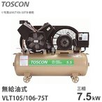 東芝 TOSCON 無給油式エアコンプレッサー MLP105/6-75T(7.5Kw) (三相200V/10馬力)[オイルフリー][r21][s9-910][返品不可]
