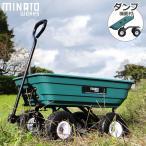 ミナト ダンプ機能付きキャリートラック MTC-300A (最大荷重200kg/大型タイヤ) [アウトドア 台車 キャンプカート キャリーカート リヤカー][r10][s3-140]