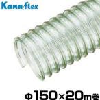 カナフレックス 静電防止型ダクトホース ダクトEF型 Φ150×20m巻 DC-EF-150-T (6インチ) [排気ホース 送風ホース]