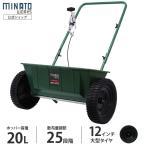 ミナト 手押し式種子散布機 ドロップシーダー MDS-25 (容量25L/散布幅520mm) [肥料散布器 融雪剤 消石灰 目土][r10][s2-160]