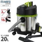 ミナト 業務用掃除機 乾湿両用バキュームクリーナー MPV-201 容量20L