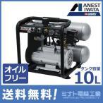 アネスト岩田キャンベル オイルレス型エアーコンプレッサー 『エクストラライト』 FX9017 (単相100V/タンク10L) [エアコンプレッサー]