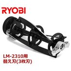 リョービ LM-2310用替え刃 (リール式3枚刃/刈幅230mm) 6077057 [r10][s1-080]