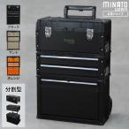 ミナト 4段移動型ツールボックス TB-40DX (引き出し付き/高級ベアリング付きレール) [ツールチェスト 工具箱]
