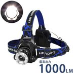 超高輝度LEDヘッドライト 『デルタプラス』 DL-1000 (1000LM) [LEDヘッドライト] [r20]