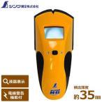 シンワ測定 下地センサー HG 78577 (深モード搭載/電線警告機能付) [シンワ 下地センサー 下地探し][r10][s1-120]