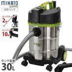 ミナト 業務用掃除機 乾湿両用バキュームクリーナー MPV-30 (容量30L/吸水15L) [集じん機 集塵機][r10][s2-160]