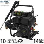 ミナト エンジン式 高圧洗浄機 PWE-1408L 《10m高圧ホース+オイル充填+試運転サービス付き》 (高圧140キロ/5.5Hpエンジン搭載) [r12][s4-040]