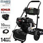 ミナト KOHLER6.5HPエンジン高圧洗浄機 PWE-1408K 《オイル充填+試運転サービス付き》 (高圧140キロ) [エンジン式 高圧洗浄機][r12][s5-040]