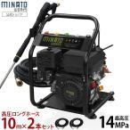 ミナト エンジン式 高圧洗浄機 PWE-1408L 《10m延長ホース付きセット》 (高圧140キロ/5.5Hpエンジン) [r12][s4-060]