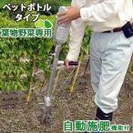 ハナオカ アルミ追肥機 自動施肥機能+施肥量減少キット付き ALT-02H (葉物野菜専用仕様/ペットボトルタイプ)