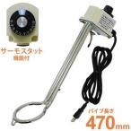 新光電気 投げ込み式ヒーター ロングタイプ NHS-1000L (サーモスタット付き/パイプの長さ:470mm) [投込み湯沸かし器][r20]