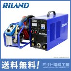RILAND インバーター 半自動溶接機 MIG250F (単相200V)[TIG溶接機 アーク溶接][r20][s9-910]