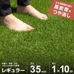 ミナト リアル人工芝  姫高麗芝 レギュラー仕様 芝丈35mm 幅1M 長さ10M AT-RG3510