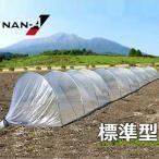 南栄工業 ビニールトンネル トンネルアーチセット2110 標準型 (幅2.1m×高さ1.2m×奥行き10m)