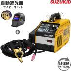スズキッド 100V半自動溶接機 『アーキュリー80』 SAY-80L2 《自動遮光面MJM-200FF+専用ワイヤー+試運転サービス付き》