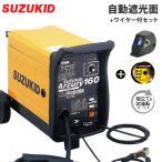 スズキッド 200V半自動溶接機 『アーキュリー160』 SAY-160 《自動遮光面MJM-200FF+専用ワイヤー+試運転サービス付き》