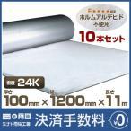 高性能ノン・ホルムアルデヒド型 グラスウール断熱材 24K 厚さ100mm×幅1200mm×長さ11m 24101211 (ロールタイプ) 《10本セット》