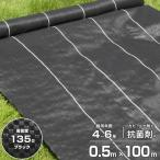 高密度135G 防草シート 0.5m×100m ブラック (日本製抗