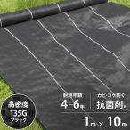 高密度135G 防草シート 1m×10m ブラック (日本製抗菌