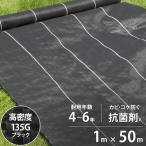 高密度135G 防草シート 1m 50m ブラック  日本製抗菌剤入り 厚手 高耐久4-6年