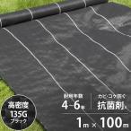 高密度135G 防草シート 1m×100m ブラック (日本製抗菌