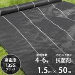 高密度135G 防草シート 1.5m×50m ブラック (日本製抗