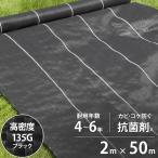 高密度135G 防草シート 2m×50m ブラック (日本製抗菌