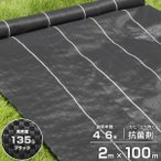 高密度135G 防草シート 2m×100m ブラック (日本製抗菌