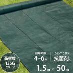 高密度135G 防草シート 1.5m 50m モスグリーン  日本製抗菌剤入り 厚手 高耐久4-6年