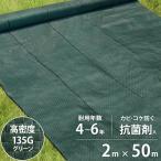 高密度135G 防草シート 2m×50m モスグリーン (日本製