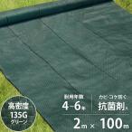 高密度135G 防草シート 2m×100m モスグリーン (日本製