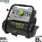 ミナト エアーコンプレッサー 静音オイルレス型 CP-81Si  100V タンク容量8L