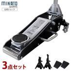ミナト アルミ+スチール製ローダウンジャッキ 1.5t MHJ-AS1.5D 3点セット(3tジャッキスタンド+タイヤストッパー付き)