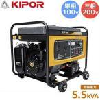KIPOR ガソリン発電機 KGE5.5E3Ph (単相100V/三相200V/5.5kVA/低騒音型) [ガソリンエンジン発電機][r11][s4-060]