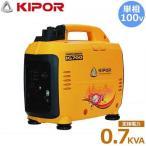 KIPOR インバーター発電機 IG700 (単相100V/定格出力0.7kVA/超低騒音型) [r20]