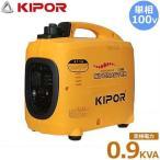 KIPOR インバーター発電機 IG900 (単相100V/定格出力0.9kVA/超低騒音型) [r20][s9-910]