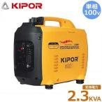 【期間限定特価】KIPOR インバーター発電機 IG2300 (単相100V/定格出力2.3kVA/超低騒音型) [r20][s9-910]